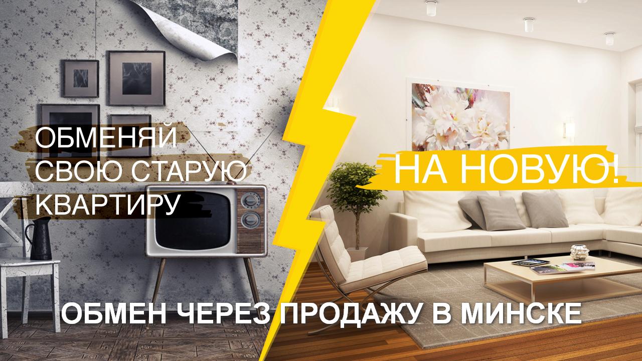 Срочный обмен квартир в Минске и Минском районе