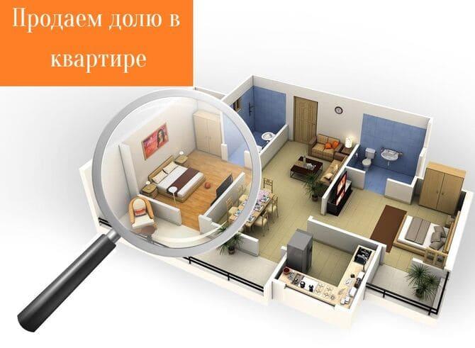 Как оценить стоимость комнаты или доли в квартире | Бесплатная оценка с последующей продажей через агентство недвижимости