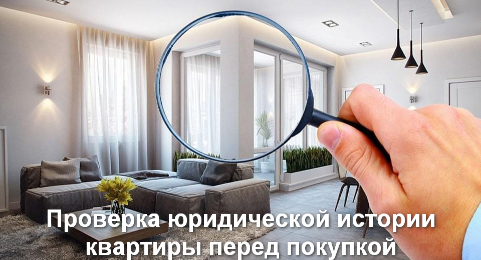 Юридическая проверка документов при покупке квартиры. Услуги риэлтера.