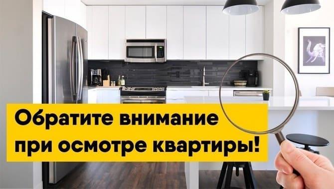 На что обращать внимание при осмотре квартиры