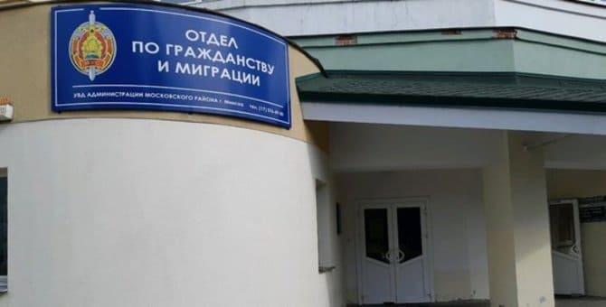 Отделы по гражданству и миграции Минска