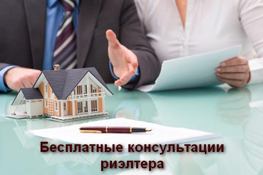 Бесплатные консультации риэлтера по продаже недвижимости в Минске