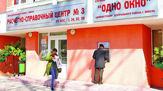 Расчетно-справочные центры г. Минска
