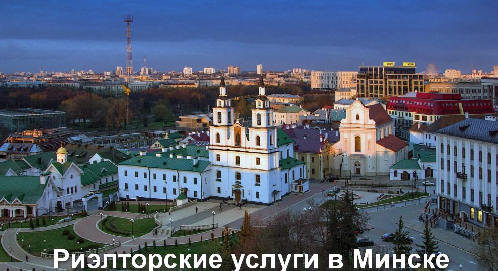 Риэлторские услуги в Минске