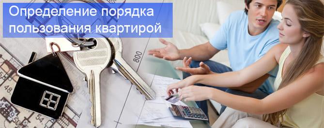 Определение порядка пользования долями для продажи квартиры | Советует риэлтер из Минска