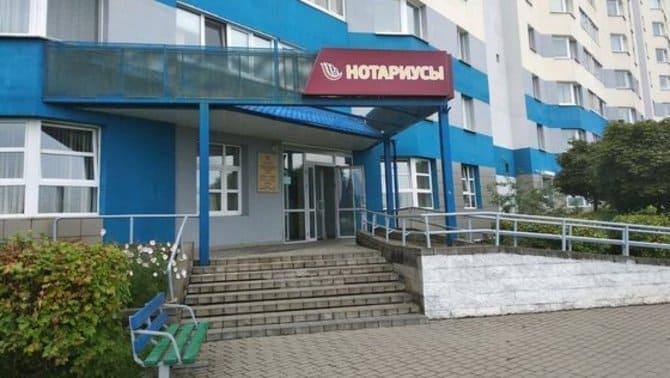 Нотариальные конторы г. Минска