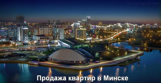 Продать вторичную недвижимость в Минске