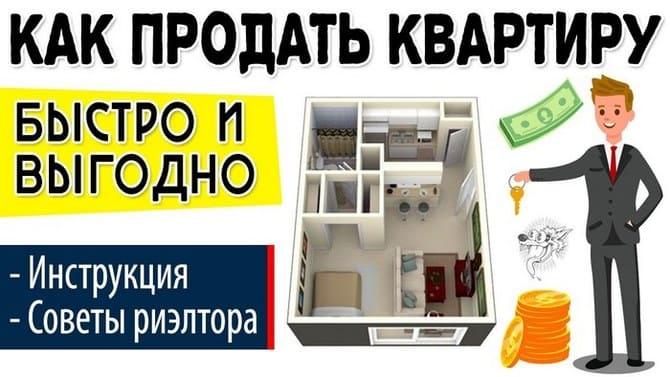 Инструкция как продать квартиру самому без агентства