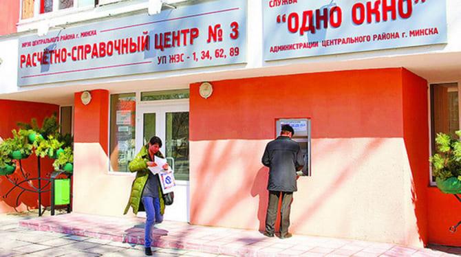 Расчетно-справочные центры г. Минска - телефоны, адреса