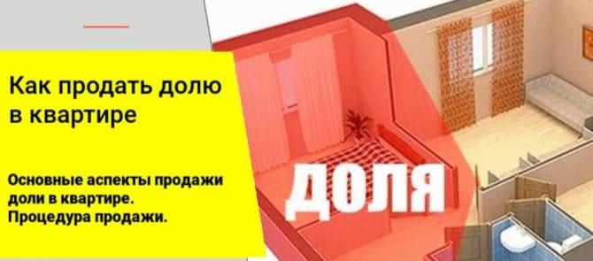 Риэлтер в Минске окажет содействие в продаже долей и комнат