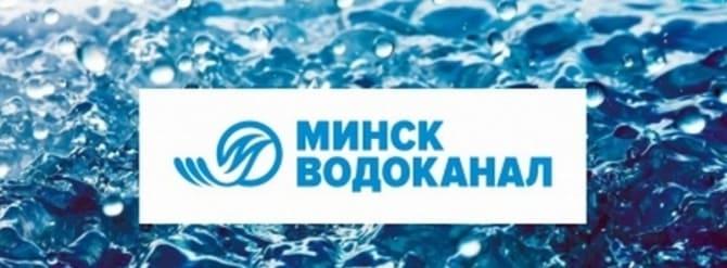 Водоканал г. Минска