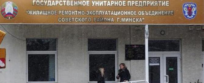 ЖРЭО г. Минска - телефоны, адреса