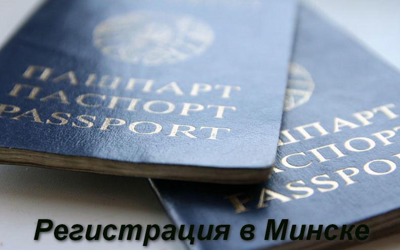 Вопросы по прописке и регистрации в Минске при продаже квартир