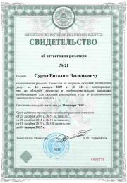 Риэлтер из Минска поможет в продаже квартир, комнат, домов в Минске и пригороде