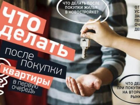 Что необходимо сделать после покупки квартиры, с кем заключить договора, последовательность действий