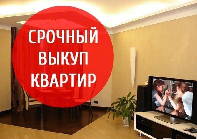 Как продать квартиру быстро с минимальными потерями