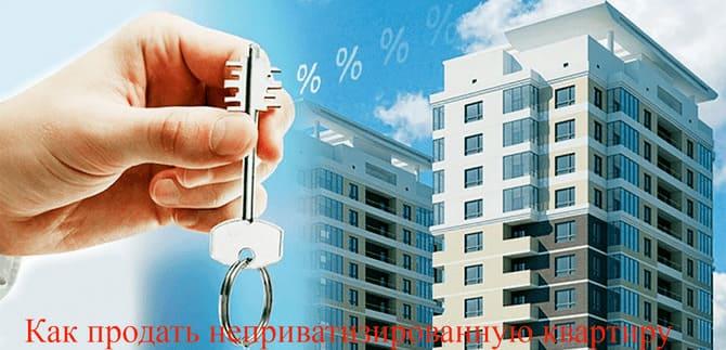 Как продать неприватизированную  квартиру в РБ