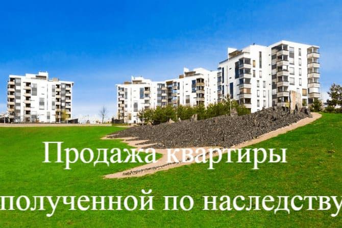 Особенности продажи наследственных квартир